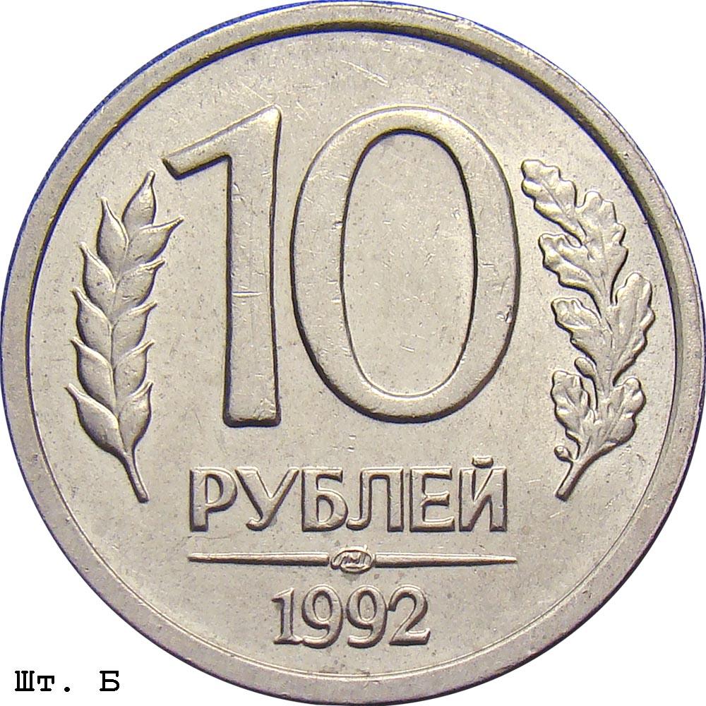 Монета 10 рублей 1992 лмд 5000 рублей 1997 года