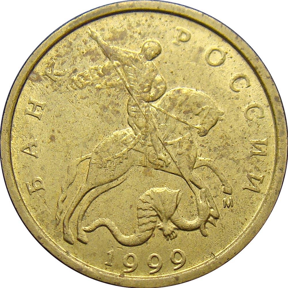 10 копеек самые ценные юбилейные монеты 2018 года каталог