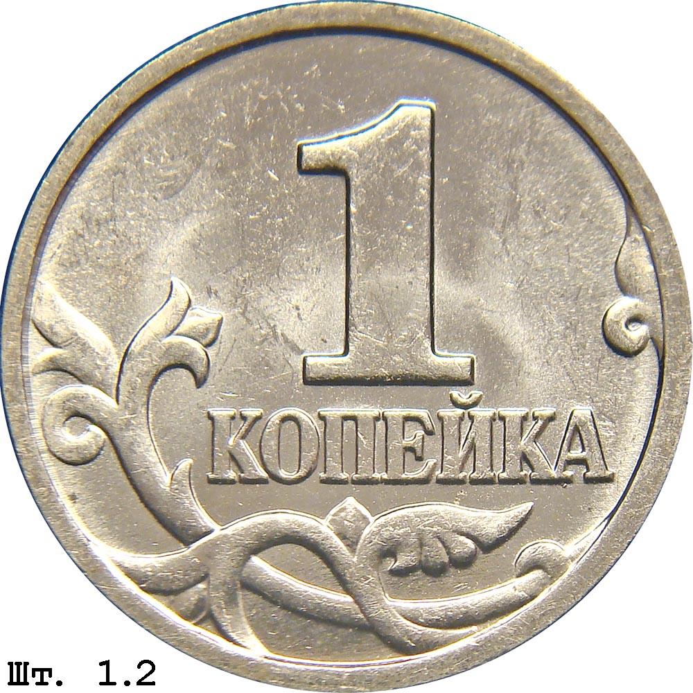 1 копейка фото 1 копейка 1947 года цена стоимость монеты