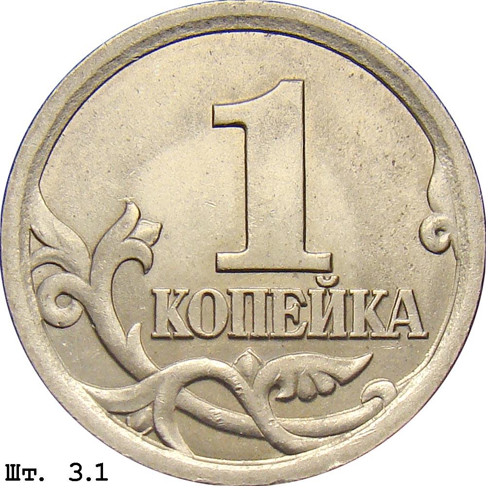 Самые дорогие 1 копейка современной россии альбом монет области