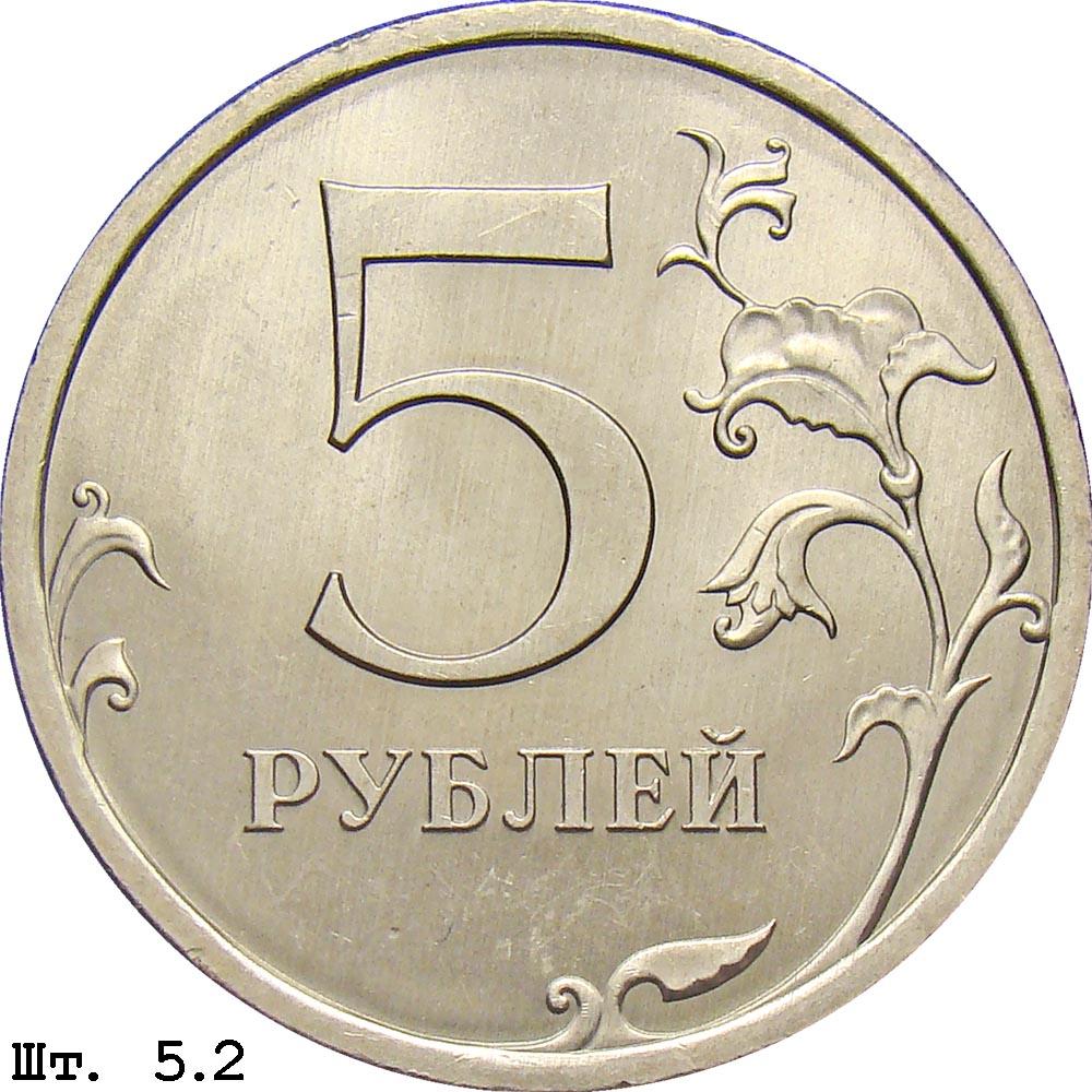 5 руб стандартный каталог монеты современной россии хочу продать монеты россии
