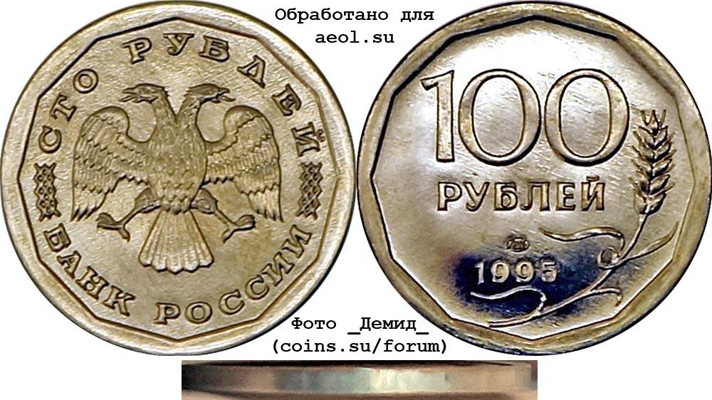 Монеты россии su groszy 50 1965