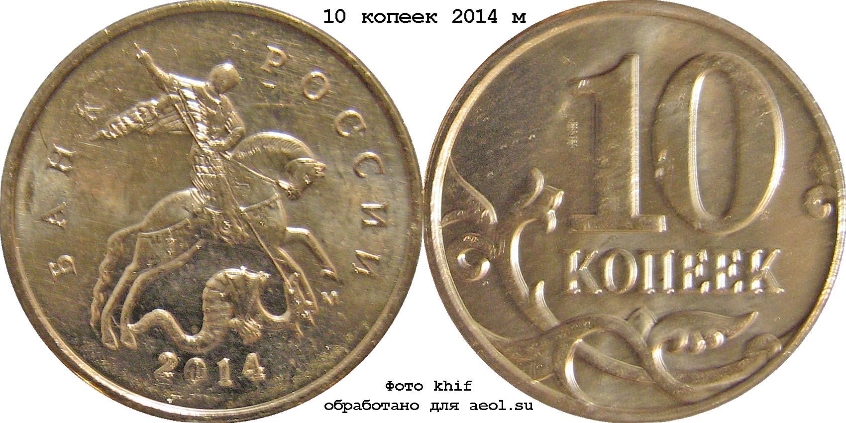 Цена10копеек2014г монета с пушкиным 1999 цена