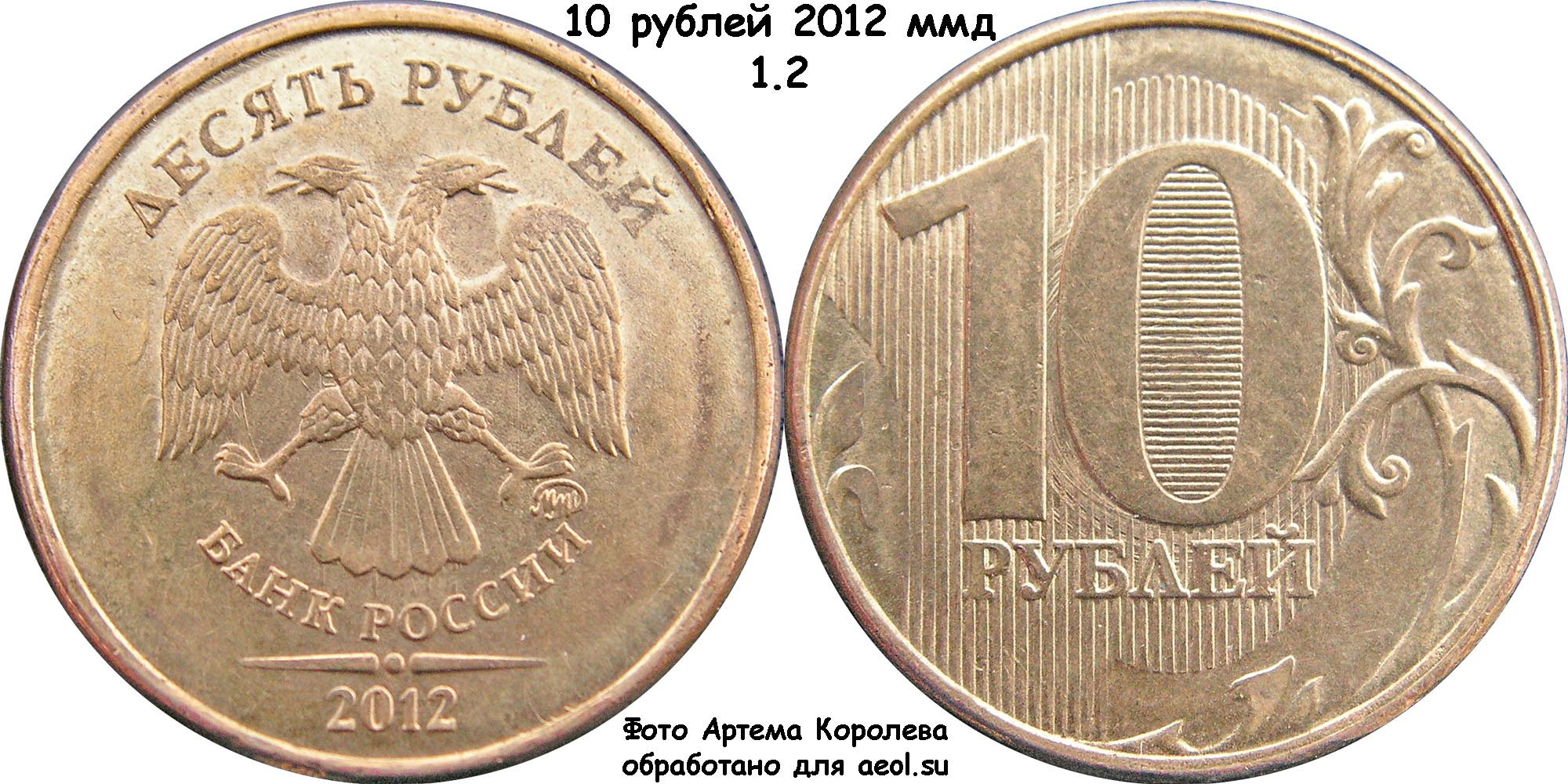 10 рублей биметалл размер тектиты фото