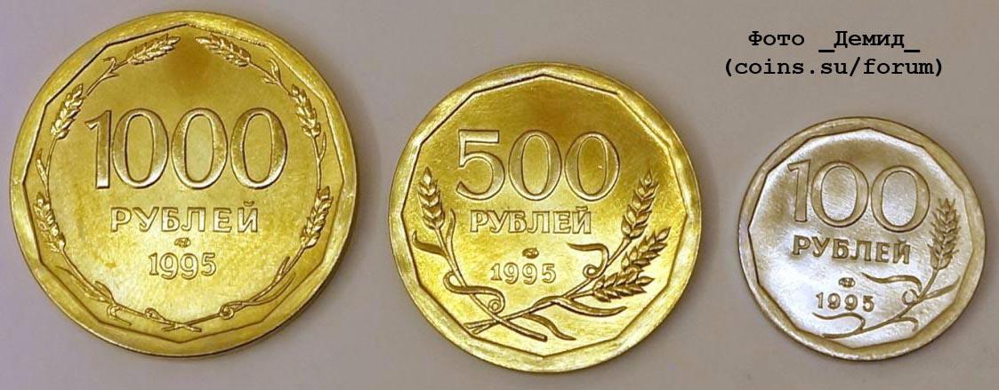 Пробные монеты 1995 года | Монеты современной России