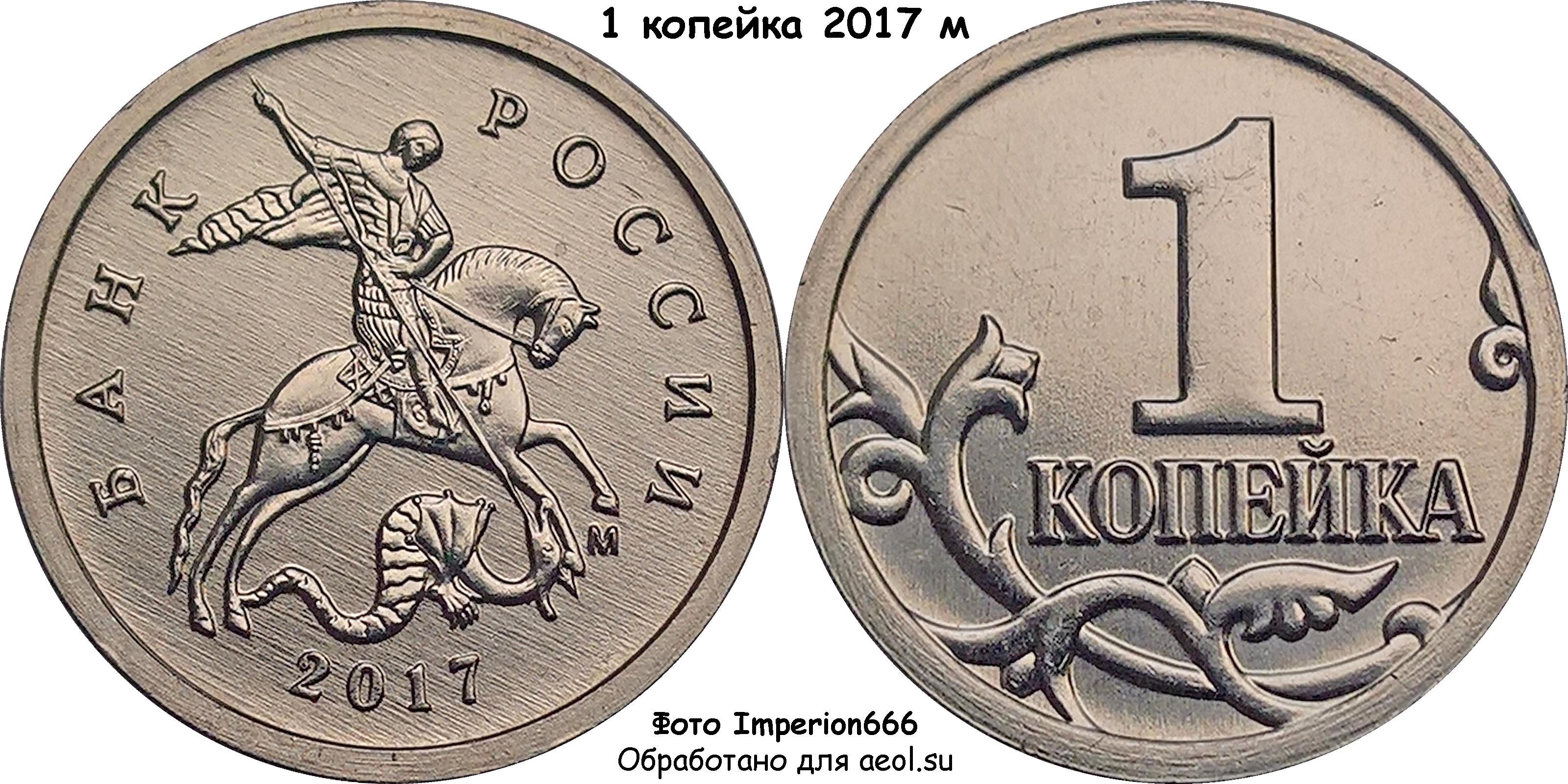 Монета 1 копейка 2017 года где в курске можно продать старинные монеты
