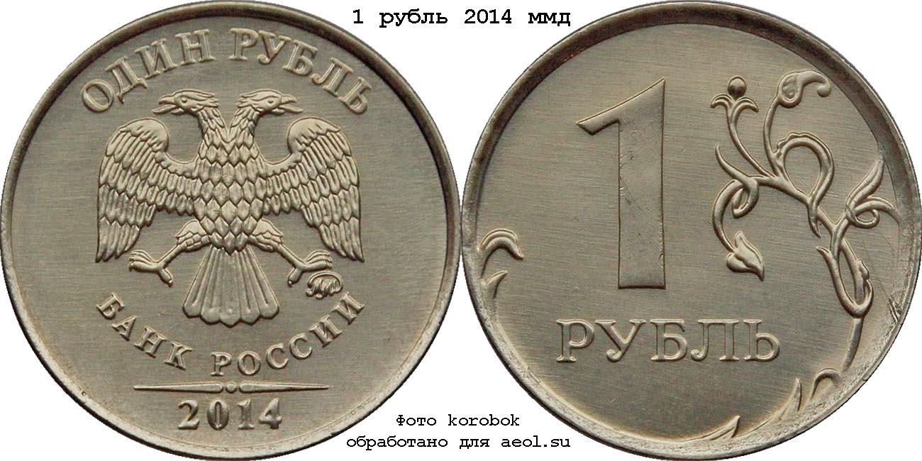 рубль 2014 со знаком стоимость