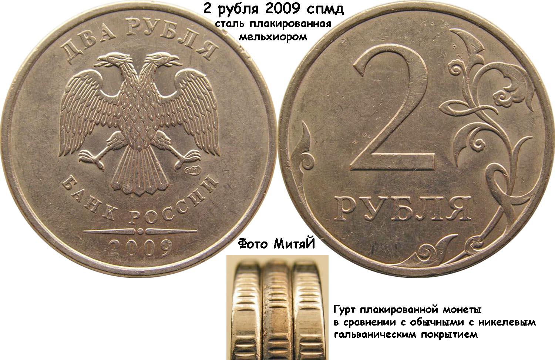 2 рубля 2009 года стоимость спмд немагнитная 15 коп 1952