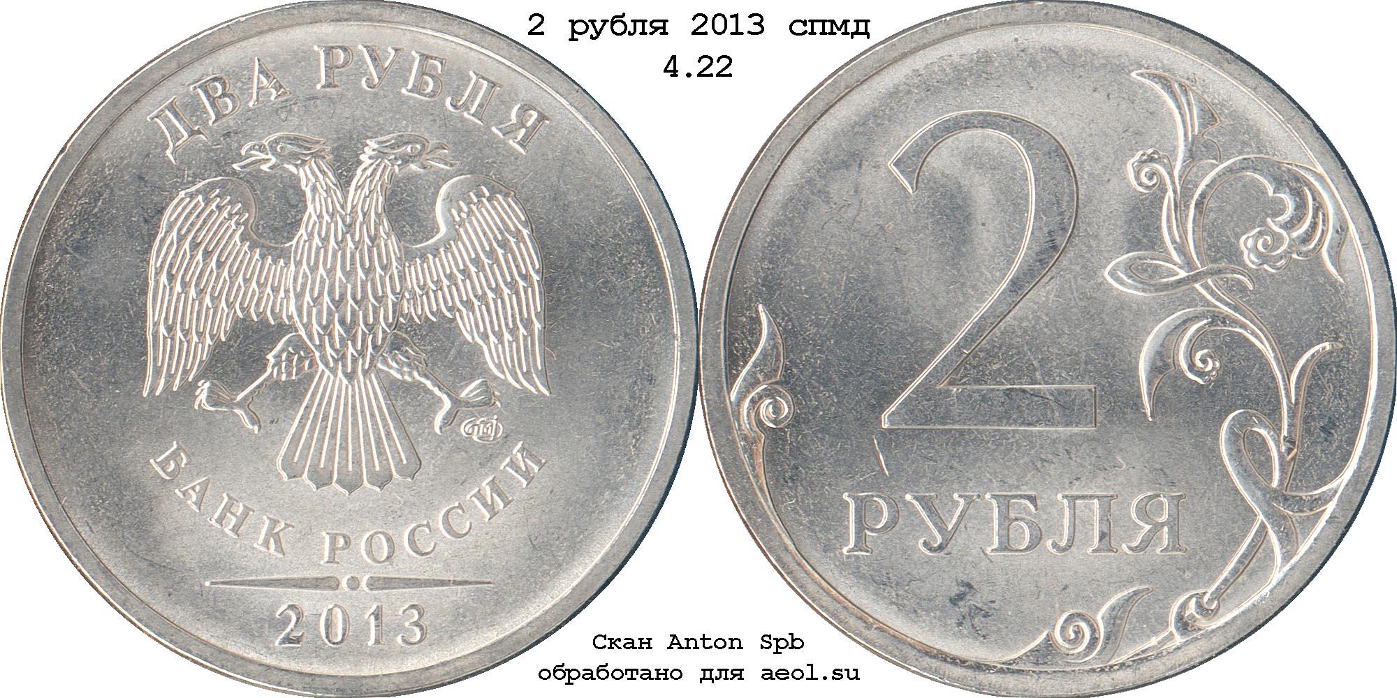 Рубль 2013 3 тенге 1993 года стоимость