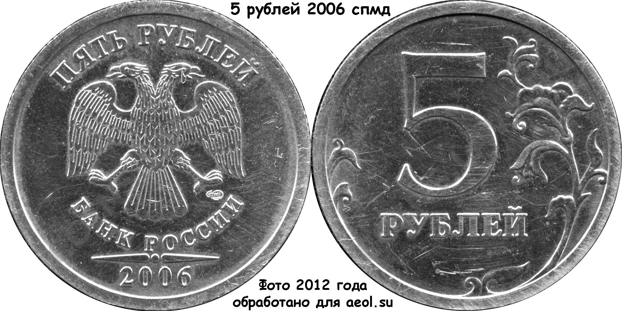 5 рублей 2006 1 копейка 1966 года разновидности цена