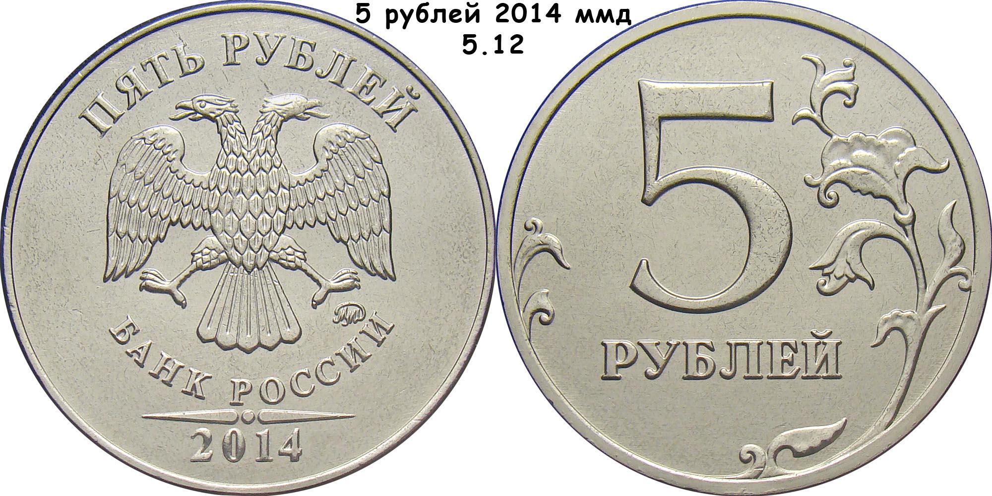 Российские юбилейные монеты 2014 - 2015 гг