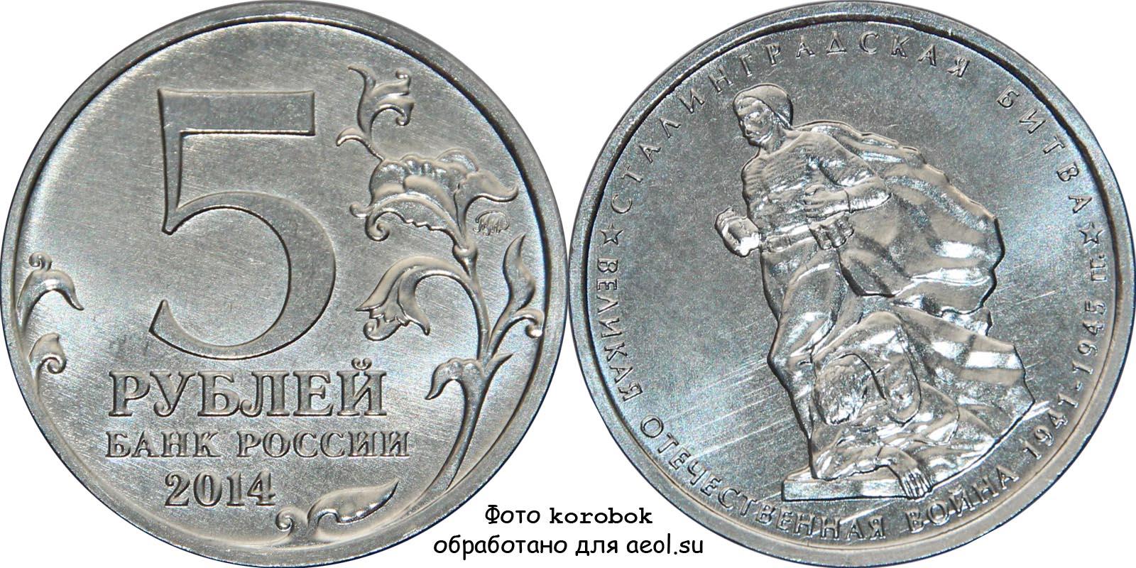 Рублей 2014 года - Монеты России