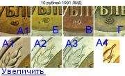 10_rub_1991_lmd.jpg