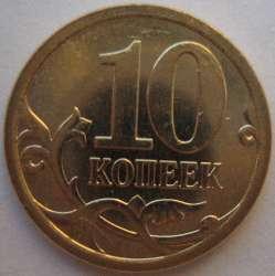 10 копеек 2013 с-п (экз. № 1)_реверс