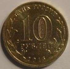10 рублей 2013  ГВС-Брянск аверс