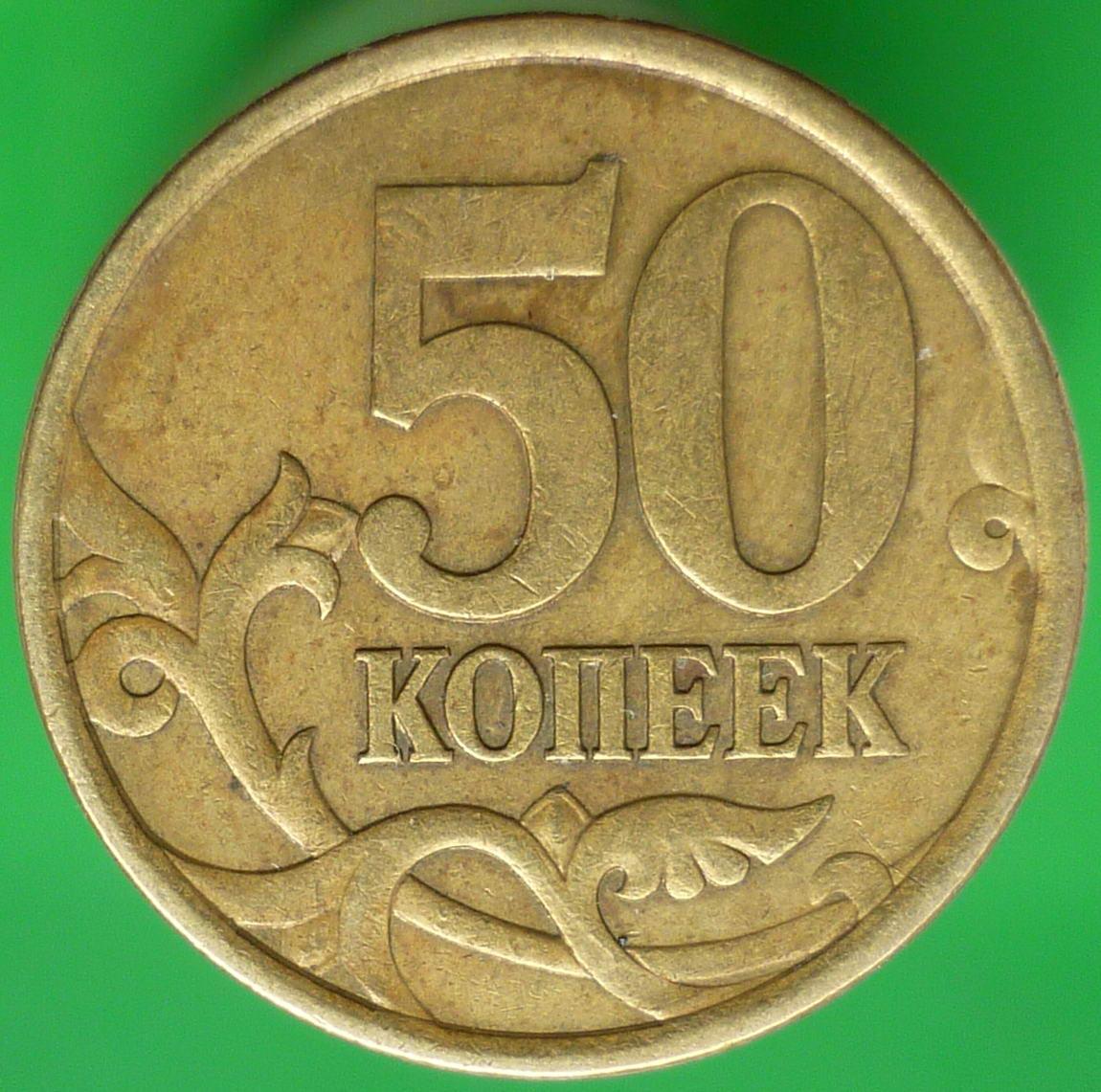 50 копеек фото 2003
