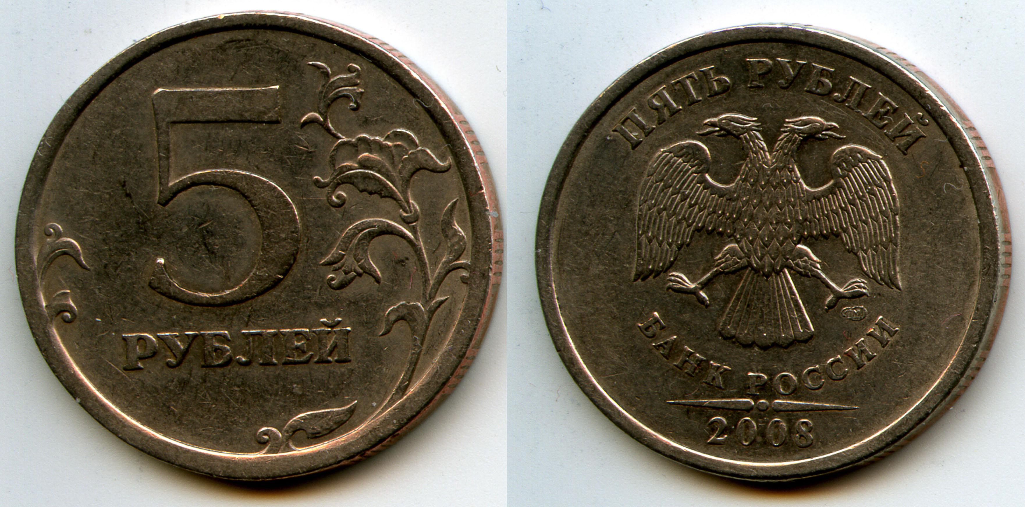 1 рубль 2008 спмд 50 копеек 2005 приднестровская молдавская республика цена