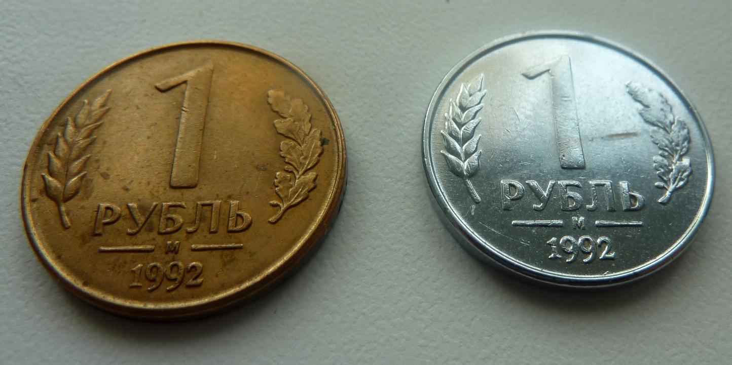 Монета 1 рубль россия 1992 год сколько стоит 1 рубль ссср с лениным