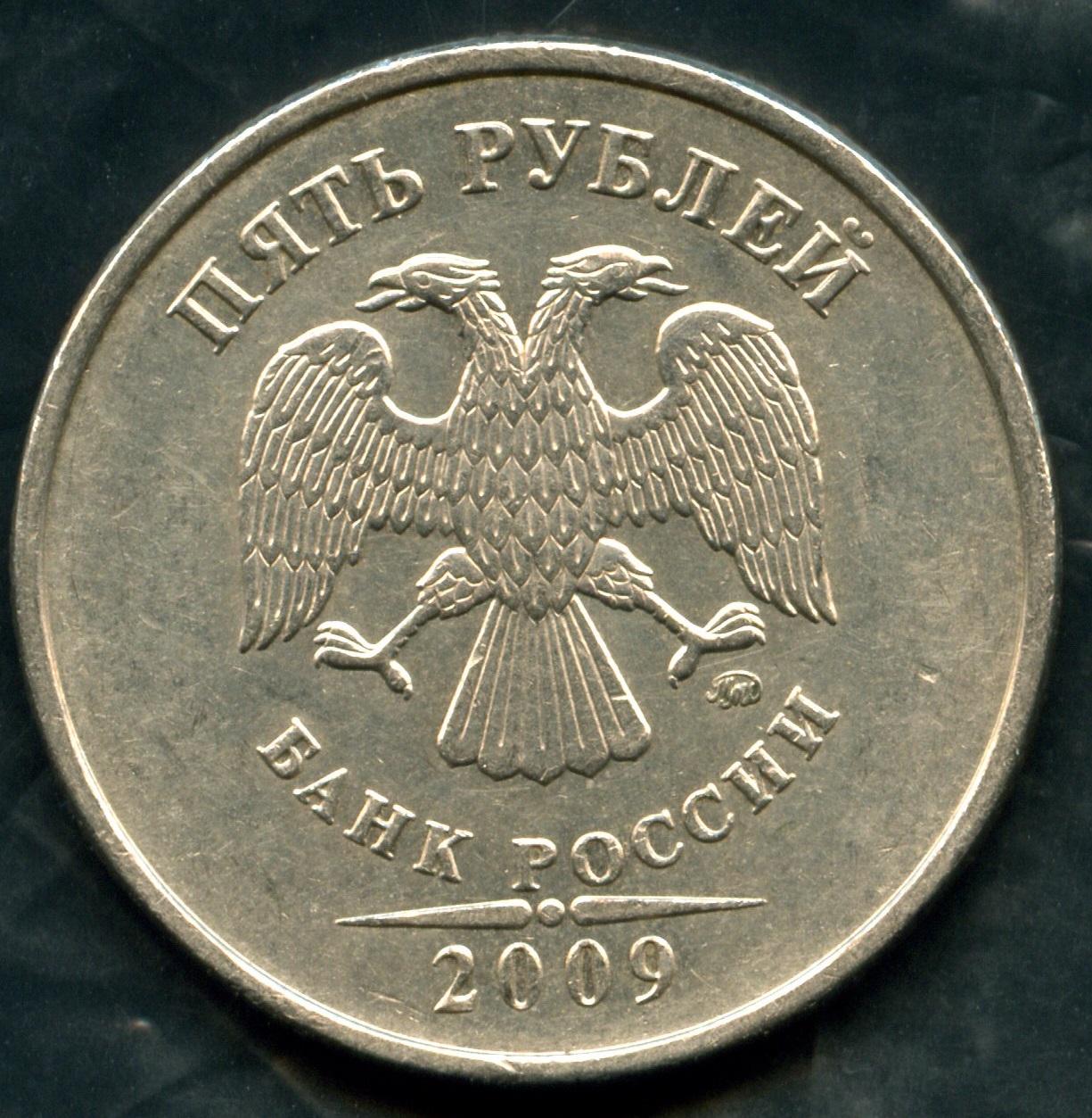 5 руб 2009 ммд 10 рублей владикавказ