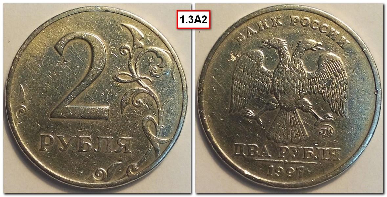 2 рубля 1997 года one pound 1985 монета цена