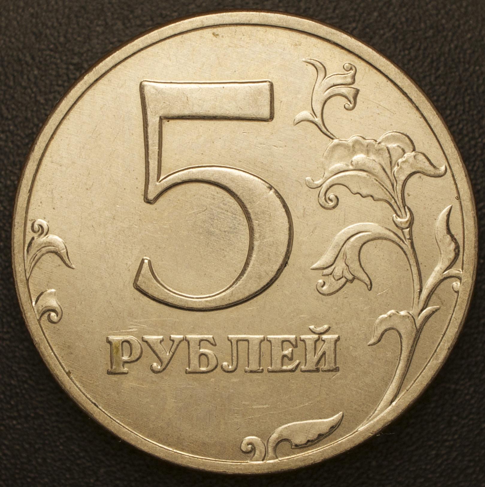 Монета 5 рублей рисунок какие старые монеты можно дорого продать