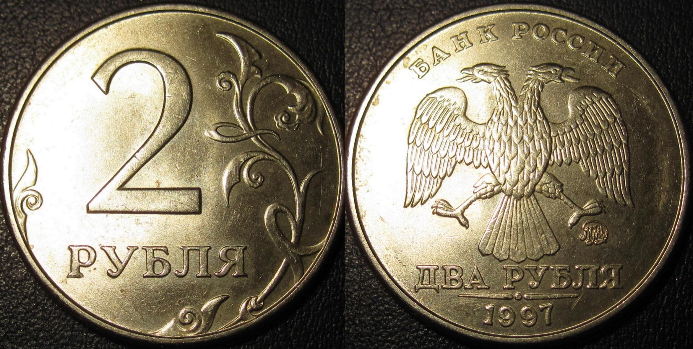 2 руб 1997г rex pol